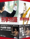 【送料無料】刑事物語 <詩シリーズDVD-BOX>/武田鉄矢[DVD]【返品種別A】