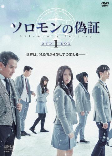 【送料無料】ソロモンの偽証 DVD-BOX1/キム・ヒョンス[DVD]【返品種別A】