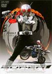 【送料無料】仮面ライダースーパー1 VOL.4/特撮(映像)[DVD]【返品種別A】