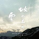 NHKスペシャルドラマ オリジナル・サウンドトラック「坂の上の雲」 2/久石譲[CD]【返品種別A】