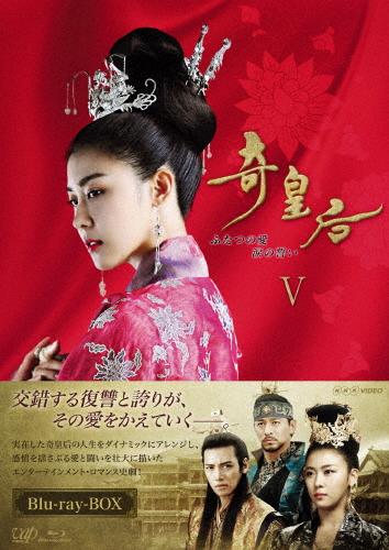 【送料無料】奇皇后 ―ふたつの愛 涙の誓い― Blu-ray BOXV/ハ・ジウォン[Blu-ray]【返品種別A】