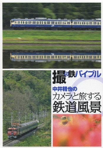 【送料無料】撮り鉄バイブル~中井精也のカメラと旅する鉄道風景 DVD-BOX/鉄道[DVD]【返品種別A】