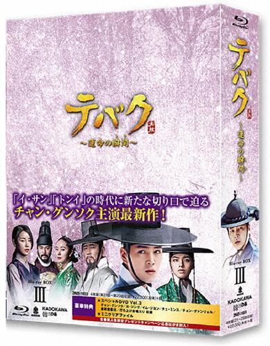 【送料無料】テバク ~運命の瞬間~ Blu-ray BOX III/チャン・グンソク[Blu-ray]【返品種別A】