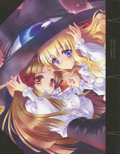 【送料無料】ヤミと帽子と本の旅人 Blu-ray BOX/アニメーション[Blu-ray]【返品種別A】