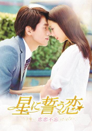 【送料無料】星に誓う恋 DVD-BOX1/ジェリー・イェン[DVD]【返品種別A】