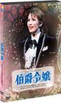 【送料無料】『伯爵令嬢』 ―ジュ・テーム、きみを愛さずにはいられない―/宝塚歌劇団雪組[DVD]【返品種別A】