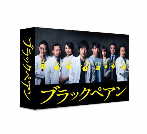 【送料無料】ブラックペアン Blu-ray BOX/二宮和也[Blu-ray]【返品種別A】