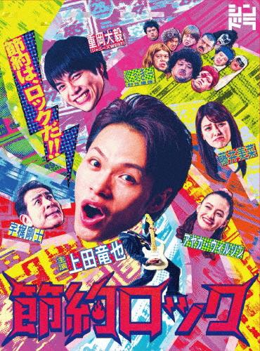 【送料無料】ドラマ「節約ロック」Blu-ray BOX/上田竜也[Blu-ray]【返品種別A】
