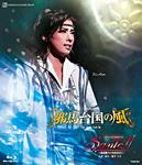 【送料無料】『邪馬台国の風』『Sante!!』~最高級ワインをあなたに~/宝塚歌劇団花組[Blu-ray]【返品種別A】