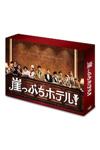 【送料無料】崖っぷちホテル! Blu-ray BOX/岩田剛典[Blu-ray]【返品種別A】