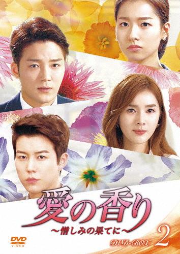 【送料無料】愛の香り~憎しみの果てに~ DVD-BOX II/イ・シア[DVD]【返品種別A】