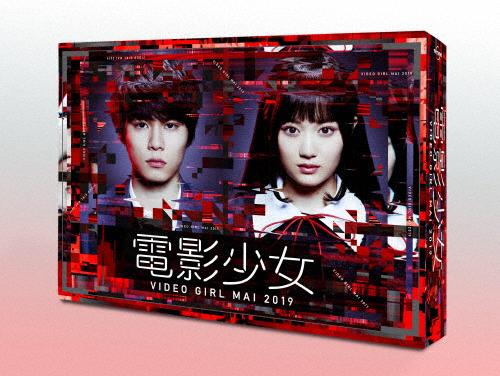 【送料無料】電影少女 -VIDEO GIRL MAI 2019- Blu-ray BOX/山下美月,荻原利久[Blu-ray]【返品種別A】