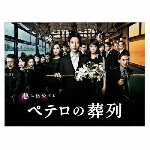 【送料無料】ペテロの葬列 DVD-BOX/小泉孝太郎[DVD]【返品種別A】