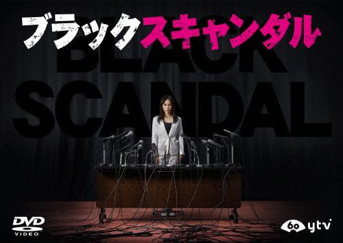 【送料無料】ブラックスキャンダル DVD-BOX/山口紗弥加[DVD]【返品種別A】