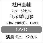 【送料無料】ミュージカル「しゃばけ」参~ねこのばば~ DVD/植田圭輔[DVD]【返品種別A】