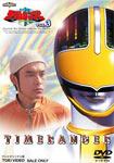 【送料無料】未来戦隊タイムレンジャー(3)/特撮(映像)[DVD]【返品種別A】