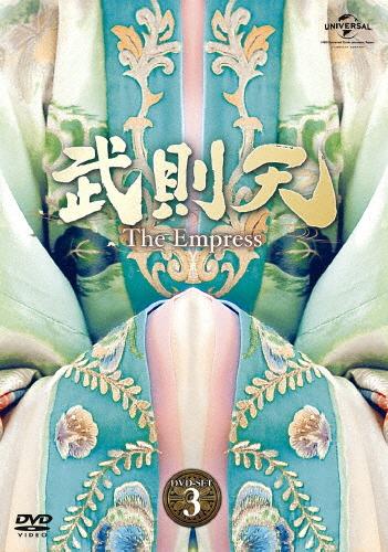 【送料無料】武則天-The Empress- DVD-SET3/ファン・ビンビン[DVD]【返品種別A】