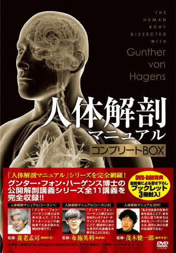【送料無料】人体解剖マニュアル コンプリートBOX/教養[DVD]【返品種別A】