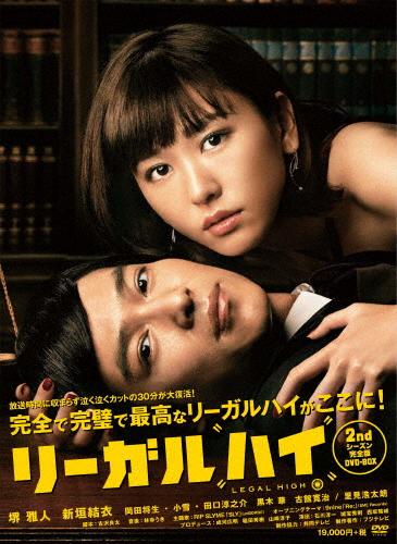 【送料無料】リーガルハイ 2ndシーズン 完全版 DVD-BOX/堺雅人[DVD]【返品種別A】