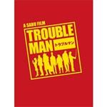 【送料無料】トラブルマン DVD-BOX/加藤成亮[DVD]【返品種別A】
