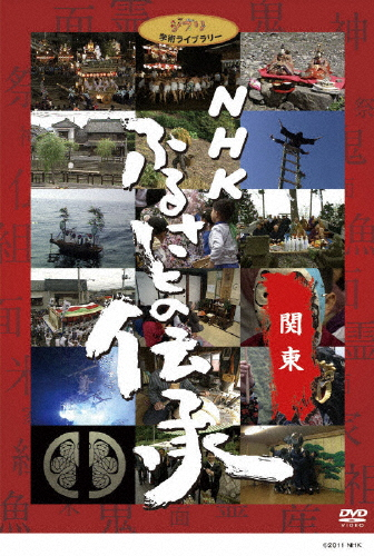 【送料無料】NHK ふるさとの伝承/関東/ドキュメント[DVD]【返品種別A】
