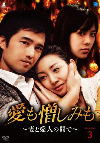 【送料無料】愛も憎しみも~妻と愛人の間で~ DVD-BOX 3/オ・デギュ[DVD]【返品種別A】