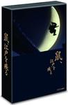 【送料無料】鼠、江戸を疾る DVD BOX/滝沢秀明[DVD]【返品種別A】