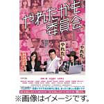 【送料無料】やれたかも委員会 Blu-ray・BOX/佐藤二朗,白石麻衣,山田孝之[Blu-ray]【返品種別A】