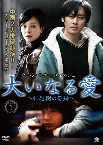 【送料無料】大いなる愛 ~相思樹の奇跡~ DVD-BOX1/ウー・ショウポー[DVD]【返品種別A】