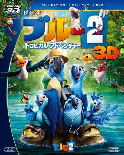 【送料無料】[限定版]ブルー2 トロピカル・アドベンチャー 3枚組3D・2Dブルーレイ&DVD〔初回生産限定〕/アニメーション[Blu-ray]【返品種別A】
