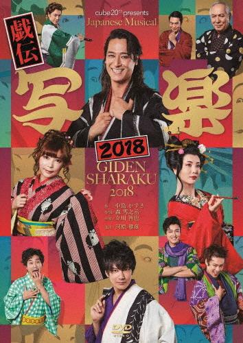 【送料無料】Japanese Musical『戯伝写楽2018』/橋本さとし[DVD]【返品種別A】