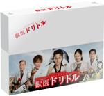 【送料無料】獣医ドリトル DVD-BOX/小栗旬[DVD]【返品種別A】