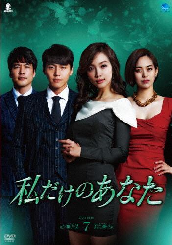 【送料無料】私だけのあなた DVD-BOX7/ソン・ジェヒ[DVD]【返品種別A】