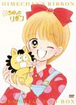 【送料無料】「姫ちゃんのリボン」メモリアル DVD-BOX/アニメーション[DVD]【返品種別A】