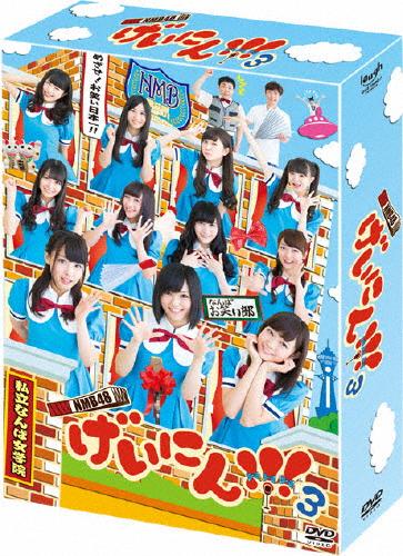 【送料無料】[枚数限定][限定版]NMB48 げいにん!! 3 DVD-BOX〈初回限定生産〉/NMB48[DVD]【返品種別A】