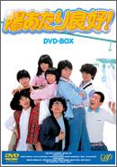 【送料無料】陽あたり良好! DVD-BOX/竹本孝之[DVD]【返品種別A】, アートCプルメリアガーデン:5613ff38 --- data.gd.no