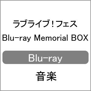 【送料無料】[先着特典付]LoveLive! Series 9th Anniversary ラブライブ!フェス Blu-ray Memorial BOX/オムニバス[Blu-ray]【返品種別A】