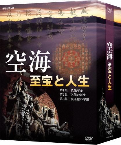 【送料無料】空海 至宝と人生 DVD-BOX/ドキュメント[DVD]【返品種別A】