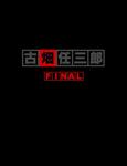 【送料無料】古畑任三郎FINAL DVD-BOX/田村正和[DVD]【返品種別A】