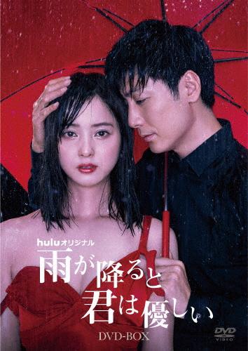 【送料無料】雨が降ると君は優しい/玉山鉄二[DVD]【返品種別A】