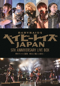 """【送料無料】ベイビーレイズJAPAN 5th Anniversary LIVE BOX『野外ワンマン3連戦""""晴れも!雨も!大好き!!"""