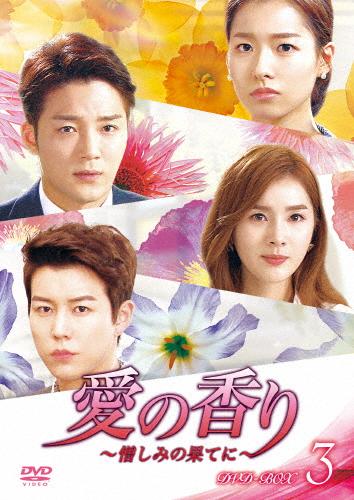 【送料無料】愛の香り~憎しみの果てに~ DVD-BOX III/イ・シア[DVD]【返品種別A】