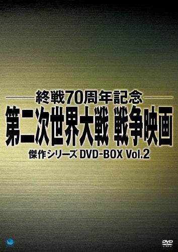 【送料無料】終戦70周年記念 第二次世界大戦 戦争映画傑作シリーズ DVD-BOX Vol.2/ポール・ムニ[DVD]【返品種別A】