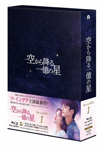 【送料無料】空から降る一億の星<韓国版> Blu-ray BOX1/ソ・イングク[Blu-ray]【返品種別A】