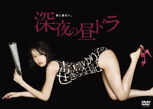 【送料無料】毒島ゆり子のせきらら日記 DVD-BOX/前田敦子[DVD]【返品種別A】
