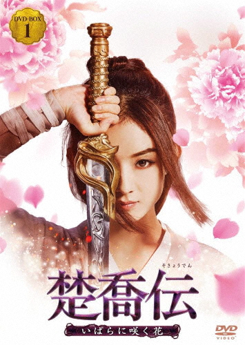 【送料無料】楚喬伝~いばらに咲く花~ DVD-BOX1/チャオ・リーイン[DVD]【返品種別A】
