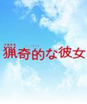 【送料無料】ドラマ版 猟奇的な彼女 DVD-BOX/草ナギ剛[DVD]【返品種別A】