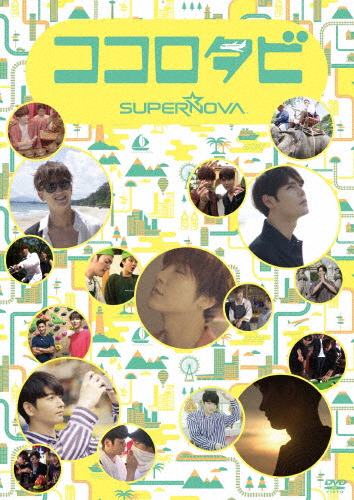 【送料無料】ココロタビSUPERNOVA/SUPERNOVA[DVD]【返品種別A】