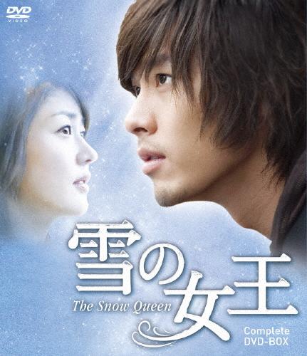 【送料無料】雪の女王コンプリートDVD-BOX/ヒョンビン[DVD]【返品種別A】
