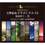 【送料無料】[枚数限定][限定盤]交響組曲「ドラゴンクエスト」すぎやまこういち 場面別I~IX(東京都交響楽団版)CD-BOX/すぎやまこういち[CD]【返品種別A】